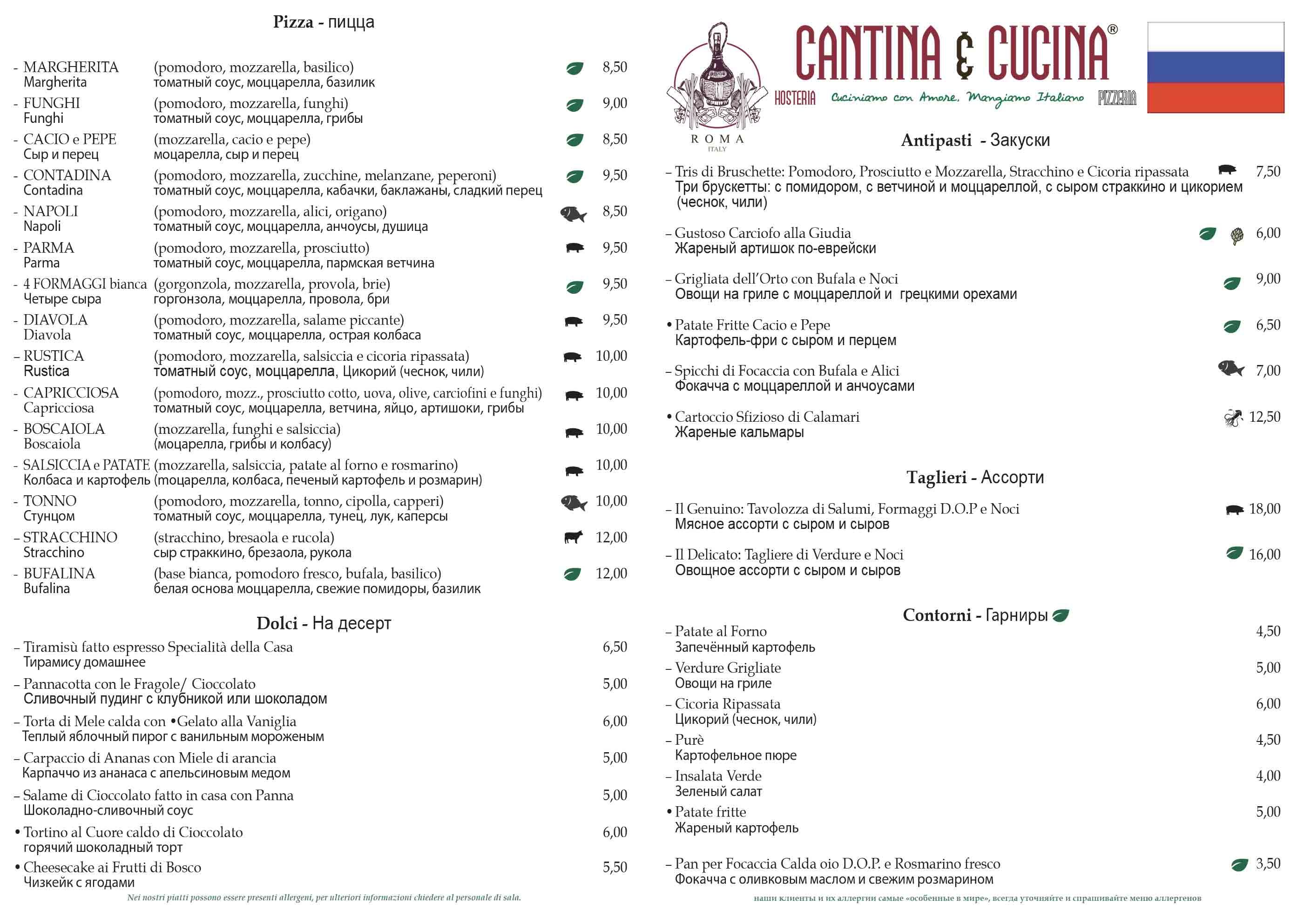 Cantina e Cucina - Hosteria Pizzeria